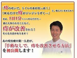 痔蓑田01.jpg
