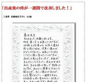 痔蓑田02.jpg